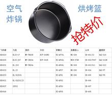 九阳 现代等空气炸锅烘烤蛋糕篮蓝HD9925适用HD9220HD9232 飞镭浦