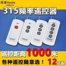 315频率遥控器1000米一二三四键无线86型开关遥控远程控制开关