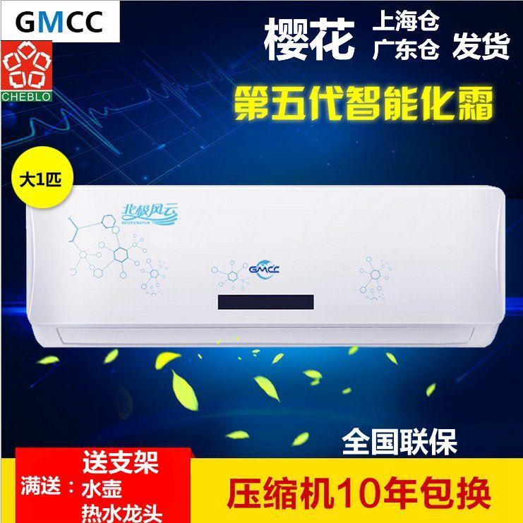 樱花空调gmcc kfrd-26gw/s2601匹大1.5匹2p3p单冷冷暖挂机 送铜管