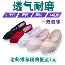 成人儿童舞蹈鞋软底女练功鞋女童芭蕾舞鞋白色幼儿园学生瑜伽鞋男