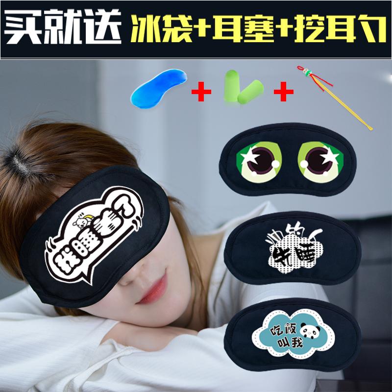 眼罩睡眠冰袋卡通遮光透气可爱男女午休睡觉冷热敷护眼罩送耳塞