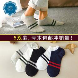 浅口短袜男士袜子船袜