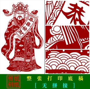 RW1中国手工剪纸财神刻纸底稿 春节年画剪纸素材图案实物打印底稿