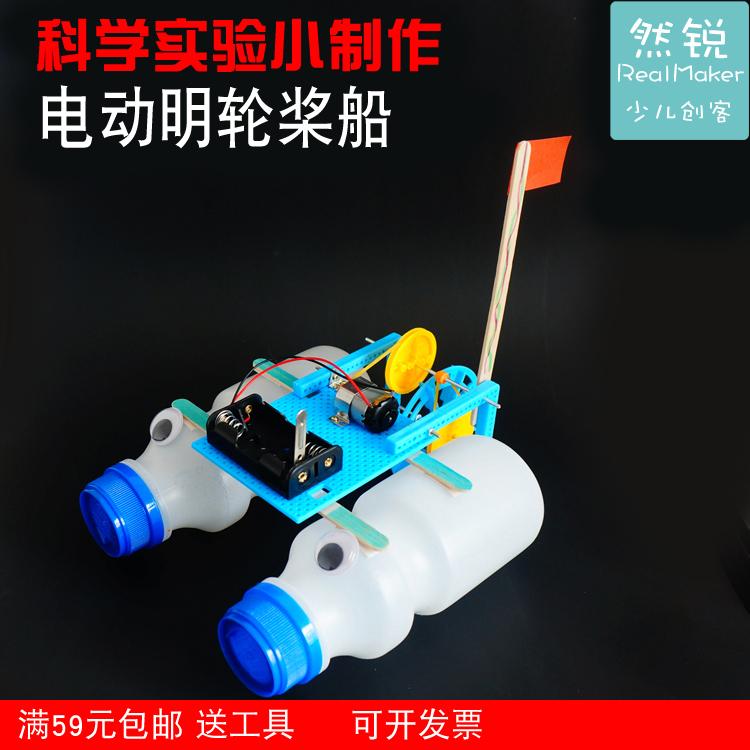 电动明轮浆船 科学小制作DIY1-6年级儿童学生益智玩具 生日礼物
