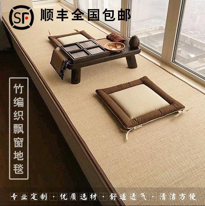 定制日式竹编织客厅卧室地毯竹地毯 瑜伽凉席毯 飘窗垫榻榻米地垫