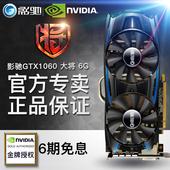 影驰显卡GTX1060大将 6G显存高端游戏独立显卡非GTX960名人堂970