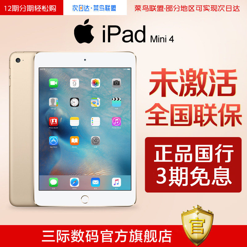 3期免息Apple/苹果 iPad mini 4 128G 7.9英寸 wifi 平板电脑国行