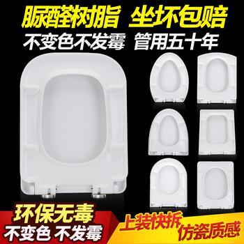 通用马桶盖 加厚O大V形U型方形老式厕所座便器缓降坐便圈脲醛盖板