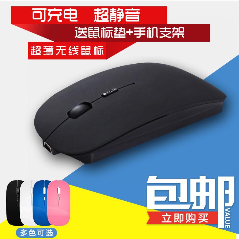 兼容联想华硕惠普戴尔苹果笔记本电脑无线鼠标充电游戏静音男女生