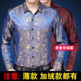 秋冬新款加绒桑蚕丝衬衫长袖薄款中年男士宽松商务提花真丝花衬衣