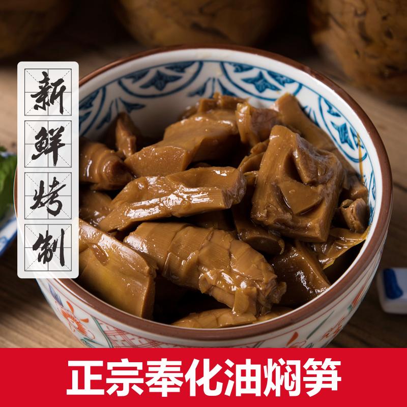 宁波奉化特产油焖笋瓶装 油闷烤笋罐头 竹笋即食下饭菜 3瓶包邮