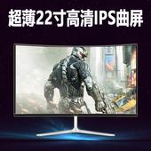 液晶 曲屏 宽屏 大特卖 全新 显示器 22寸 IPS 24寸高清 超薄
