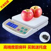 精准迷你厨房秤家用电子称0.1g小型充电台秤克称食物称重烘焙5kg