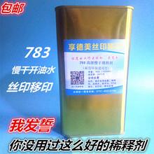 783稀释剂 油墨稀释剂 丝印慢干水 开油水 丝印稀释剂 环保开油水
