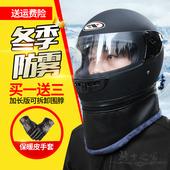 YT头盔男摩托车全覆式冬季个性酷电动车安全帽女四季保暖防雾全盔