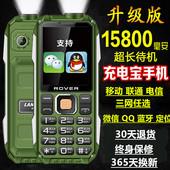 电霸待机王军工三防老年人手机电信路虎超长待机直板移动版老人机