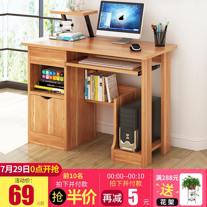 亿家达简易电脑桌子台式家用简约现代笔记本电脑桌办公桌书桌