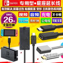 任天堂Switch电视底座DOCK视频充电数据传输线 NS充电延长线支架