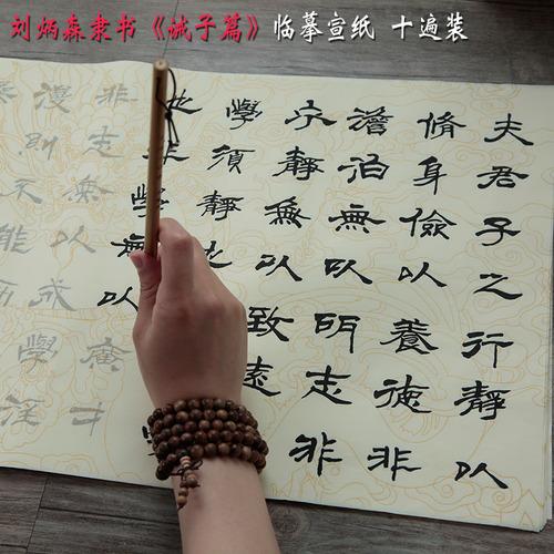 刘炳森隶书《诫子篇》临摹宣纸长卷 书法毛笔字帖楷书练习描红纸