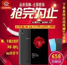 【天天特价】Haier/海尔 HM-I502-FL全网通4G超长待机智能手机