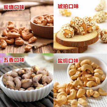 越南特产干果 炭烧 盐焗 五香