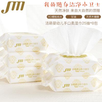 洁萌婴儿湿巾 宝宝手口柔肤湿纸巾便携装 25抽8包