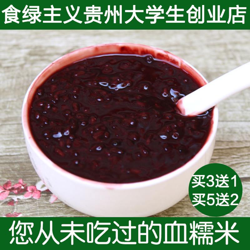 食绿主义血糯米500g贵州高原农家黑糯米古老稀有品种紫米黑米杂粮