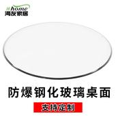定做圆形钢化玻璃桌面大圆桌茶几钢化玻璃台面餐桌园玻璃转盘台面