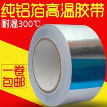 加厚铝箔胶带防水隔热耐高温锡箔纸5cm宽20米 修补防漏铝箔纸胶带