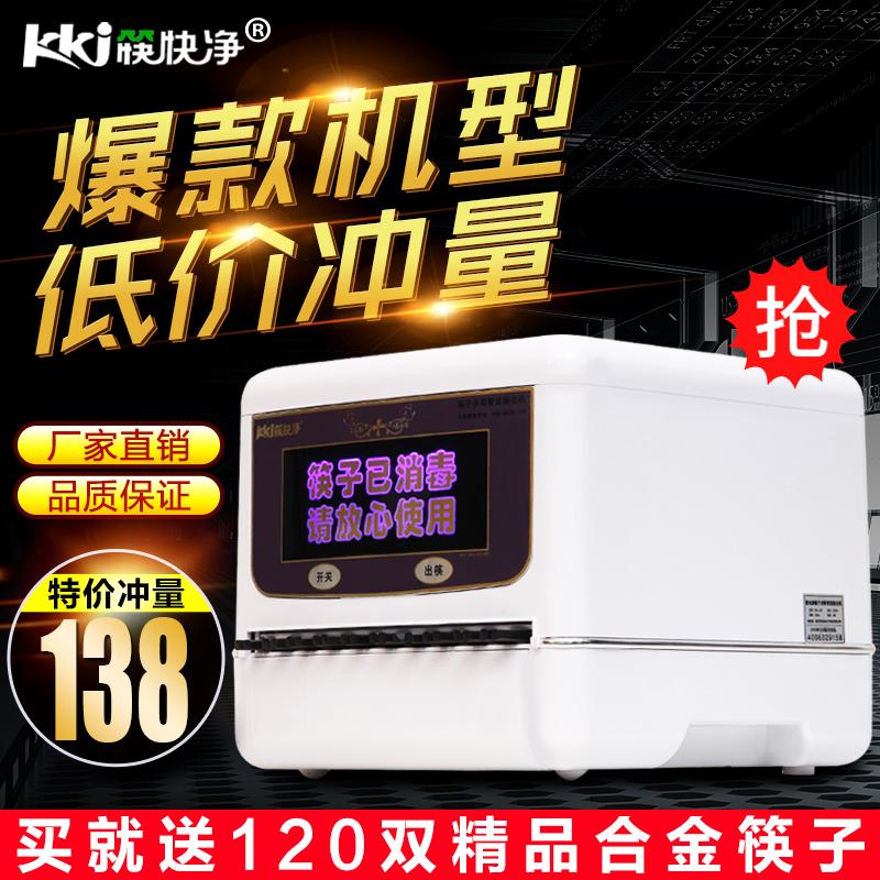 双筷子包邮 120 送 全自动筷子消毒机微电脑智控筷子机器柜 筷快净