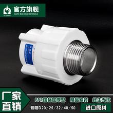 加厚 PPR外牙直接 外丝直接头20 25 4分PPR水管管件配件接头 水暖