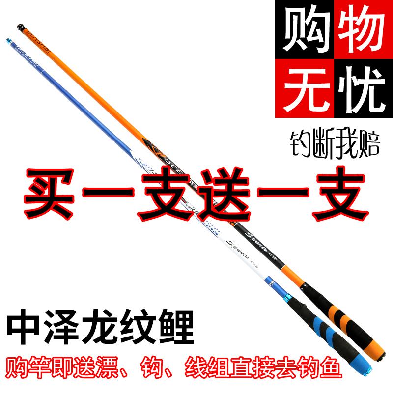 龙纹鲤鱼竿台钓竿碳素28调5.4米超轻超硬长节手竿特价 买一送一
