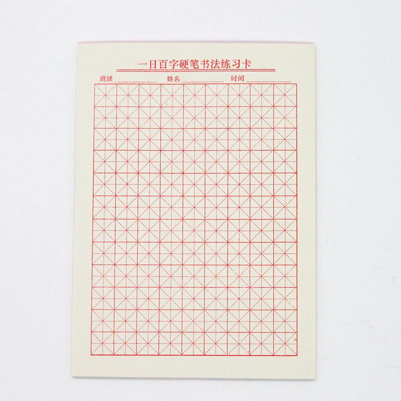 米字格硬笔书法本学生书法钢笔权舆纸/本32k三圆本20本包邮练字家装设计图片