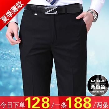 夏季薄款中年西裤男直筒宽松桑蚕
