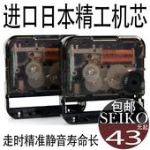 包邮日本精工SKP超静音扫描机芯十字绣钟表配件钟芯挂钟石英钟心