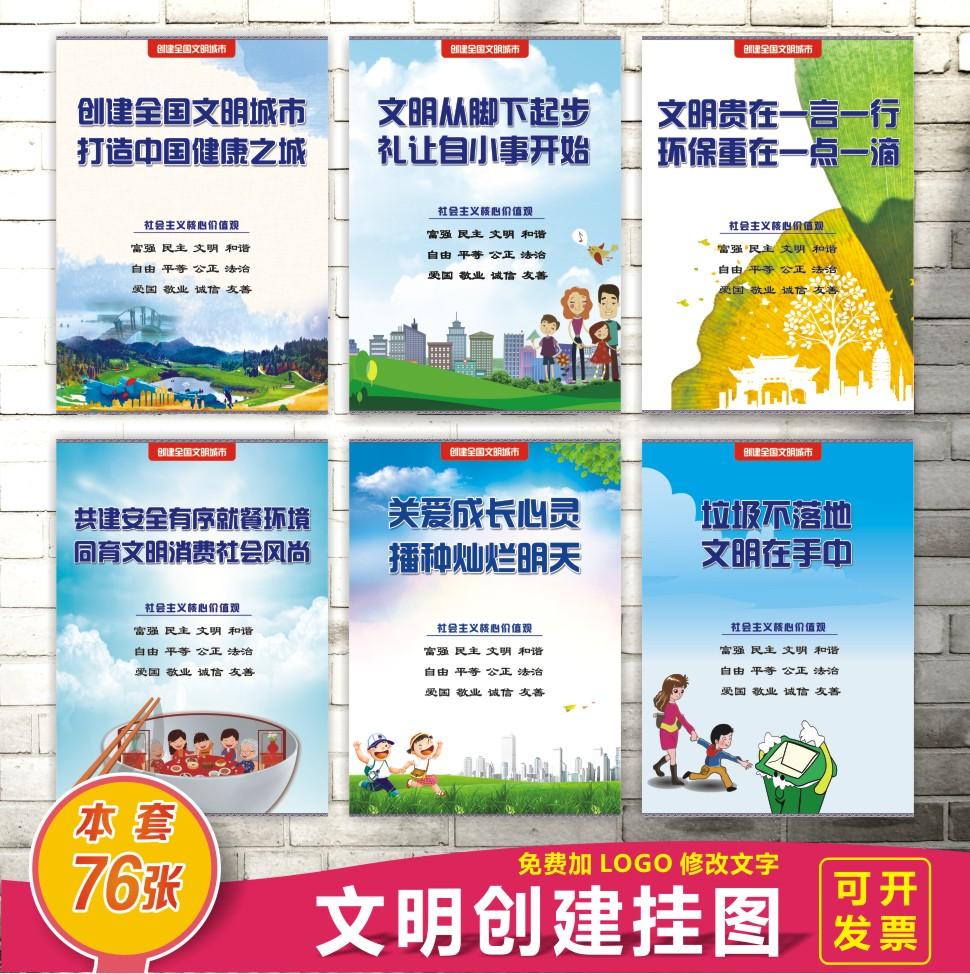 社区环保讲文明树新风公益广告创建文明城市挂图海报宣传画图片