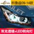 龙鼎09-14雪佛兰科鲁兹大灯总成双光透镜LED天使眼氙灯改装升级