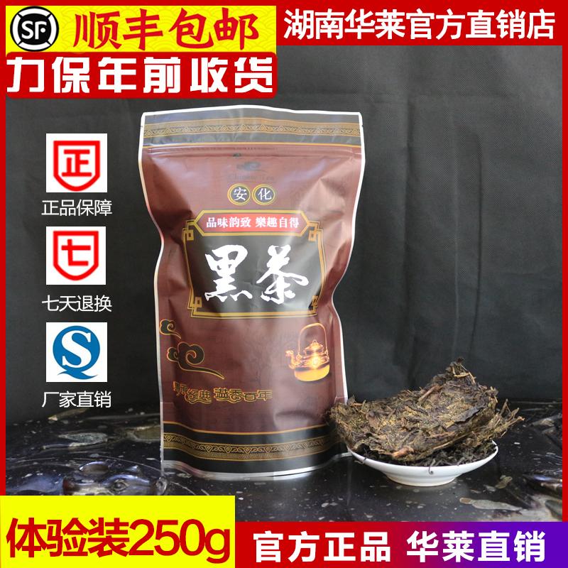 湖南官方正品华莱健安化黑茶袋装 天尖花卷金茯荷香黑砖任意一种