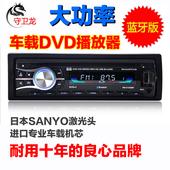 汽车音响改装大功率主机蓝牙CD碟机车载DVD播放器无损MP3插卡U盘