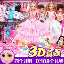 换装芭比娃娃套装大礼盒洋娃娃公主女孩儿童玩具婚纱衣服过家家