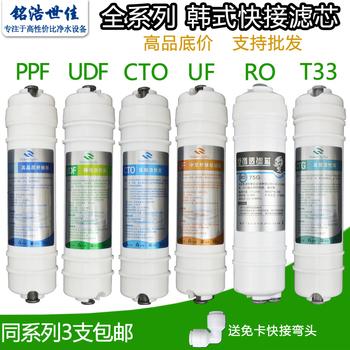 韩式快接滤芯PP棉活性炭超滤膜RO反渗透膜10寸家用净水器滤芯通用