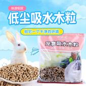 兴兴文除臭木粒兔子猫砂豚鼠松鼠仓鼠吸水垫料豆腐垫沙5斤包邮