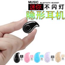 无线蓝牙耳机 挂耳式 超小隐形迷你耳塞式运动跑步开车入耳式通用