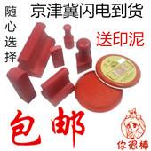 橡皮橡胶订制红胶送印泥 单位姓名 包邮 刻张 刻印章圆印章制作