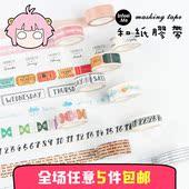 彩色手帐和纸胶带 可爱卡通花瓣胶纸手账 diy工具纸日记装饰贴纸