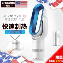 美国GRECOOK格库家用取暖器无叶风扇冷暖两用超静音电暖气暖风机