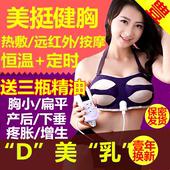 丰胸仪器丰乳器胸部按摩乳房下垂乳腺疏通增生产后增大少女美胸宝