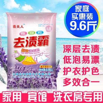 9.6斤散装薰衣草洗衣粉新品促销