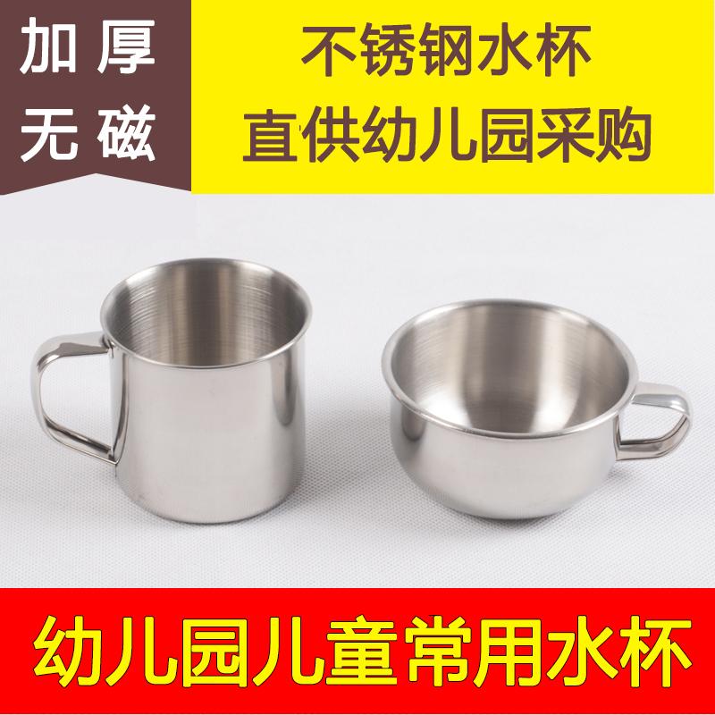 幼儿园专用奶杯 儿童水杯 宝宝奶杯 加厚不锈钢口杯 不锈钢水杯