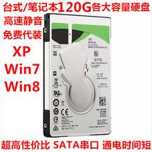 包邮120G原装硬盘2.5寸笔记本电脑串口SATA移动机械硬盘7200转